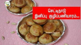 செட்டிநாடு இனிப்பு குழிப்  பணியாரம் | Sweet kuzhi paniyaram recipe