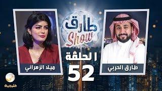 برنامج طارق شو الحلقة 52 - ضيف الحلقة ميلا الزهراني