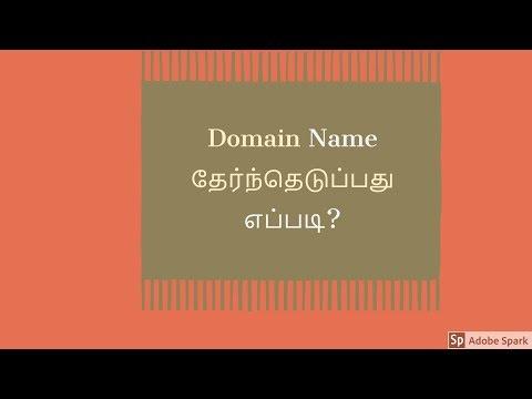 Domain Name தேர்ந்தெடுப்பது எப்படி? Choosing a right domain name | TamilSEO