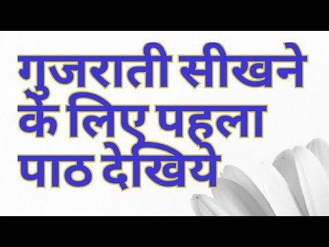 Learn Gujarati trough Hindi