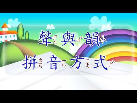 注音符號(國家教育研究院 國小國文101-19)