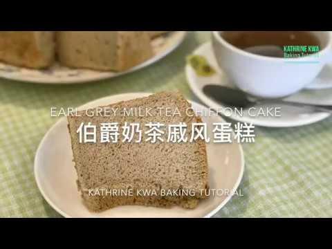 伯爵奶茶戚风蛋糕 Earl Grey Milk Tea Chiffon Cake
