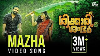 Shikkari Shambhu | Mazha Song Video | Kunchacko Boban, Shivada | Sreejith Edavana | Official