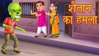 शैतान का हमला | Zombie Attack | Hindi Stories For Kids | Moral Stories | Dream Stories TV