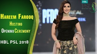 Hareem Farooq to Host the Opening Ceremony | HBL PSL 2018 | PSL