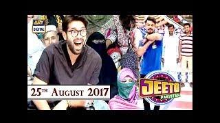Jeeto Pakistan - 25th August 2017 - ARY Digital show
