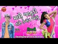 Download MARI JANUDI TARU DENASHN AAYU / New Timli 2019 /  Singar...  Hitesh Thakor ( Dilip Rathod ) MP3,3GP,MP4