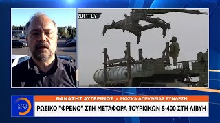 Ρωσικό «φρένο» στην μεταφορά τουρκικών S-400 στη Λιβύη - Κεντρικό δελτίο ειδήσεων - | OPEN TV