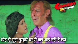 छोड़ दो मुझे तुम्हारे घर में बाप भाई नहीं है क्या - Comedy Scenes - Razak Khan