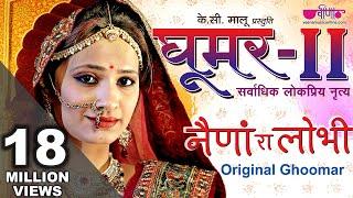 Naina Ra Lobhi (Original Song) New Hit Rajasthani Ghoomar Song   इतिहास का सबसे जबरदस्त घूमर गीत