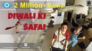 SIT | Diwali Ki Safai