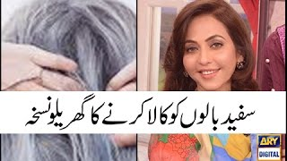How to turn your grey hair into beautiful jet black watch as Dr Umme Raheel shares the tips