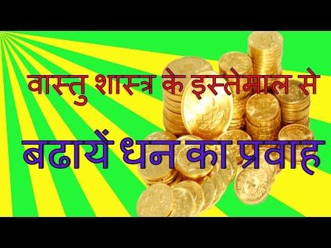 Vastu tips to increase flow of money  वास्तु शास्त्र के जरिये बढ़ाएं धन | Vastu Shastra for Home