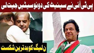 Breaking News: PTI Won Both Senate Seats of Senate in Punjab | 15 November 2018 | Express News