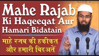 Mahe Rajab Ki Haqeeqat Aur Hamari Bidatain By Adv. Faiz Syed