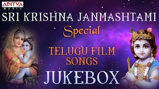 Sri Krishna Janmashtami Special Songs From Telugu Films | Telugu Popular Devotional Jukebox
