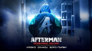 KRISKO х DIM x БОРО ПЪРВИ - AFTERMAN [Official Video]