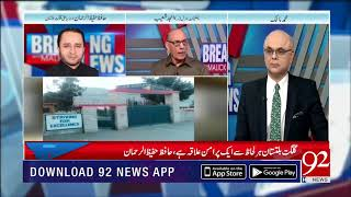 Gen (R) Amjad Shoaib explained the confusion about gilgit-baltistan issue |26 August 2018 | 92NewsHD