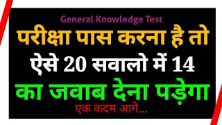 General knowledge Quiz || Gk for Railway Exams | Gk for
