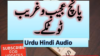 Amazing Totkay in Urdu / Hindi Video | عجیب و غریب ٹوٹکے