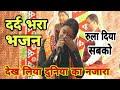 सबका कलेजा फट गया इतना दर्द भरा भजन कोई भी आँसु नही रोक सका | Radhika | Naresh musical group Mp3