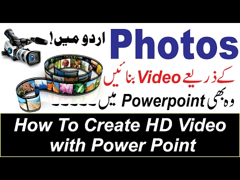 How to Make videos with images /convert powerpoint file in mp4 video