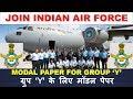 INDIAN AIRFORCE MODAL PAPER ( GROUP Y ) भारतीय वायु सेना ग्रुप 'Y' के लिए मॉडल पेपर