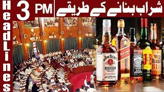 How to Make Alcohol, Debate in Sindh Assembly - Headlines 3 PM - 16 January 2018 - Express News