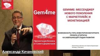 16.03.17г. Презентация бизнеса от Совета Директоров Gem4me