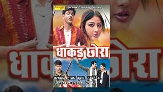Dhakad Chora | धाकड़ छोरा | Uttar Kumar, Suman Negi | Haryanvi Movies | UP Movie