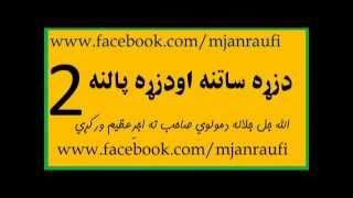 د الحاج مولوي محمد ياسين فهيم صاحب پشتو تقرير----دزړه پالنه  او دزړه ساتنه دوهم 2 بيان