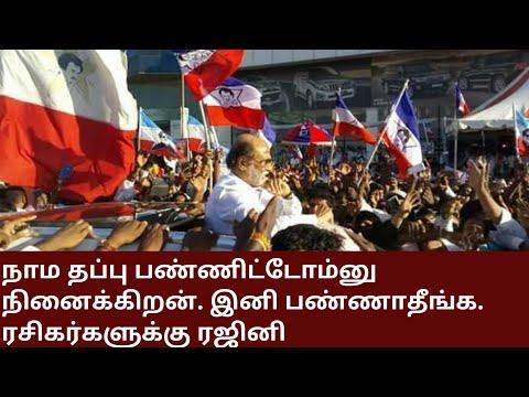 Rajini about Flex banner | Avoid Flex at public place which disturb people