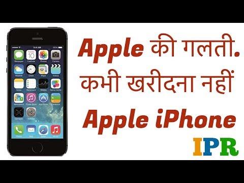 क्या आपको 2017 में  iPhone 5s / 5SE खरीदना  चाहिए?? | Indian Product Reviewer