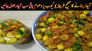 Chatpatta, Lemon, Gjar, Mirch Ka Achar لیموں اور مرچوں کا اچار