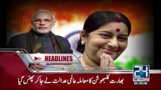News Headlines | 3:00 PM |20 May 2017 | 24 News HD