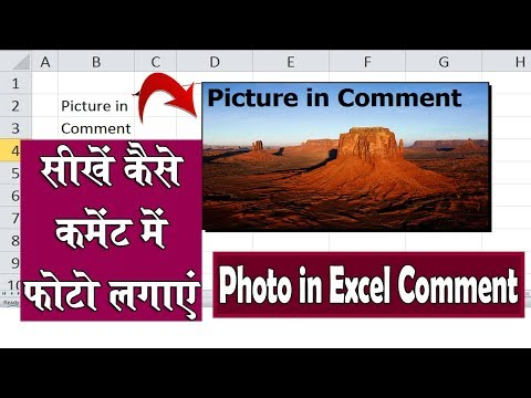 How to insert picture or image in Excel comment Box? एक्सल के कमेंट में फोटो कैसे इन्सर्ट करे?