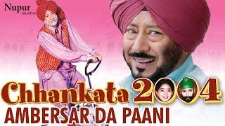 Chhankata 2004 Ambersar Da Pani | Jaswinder Bhalla | Superhit Punjabi Comedy Videos | Nupur Audio