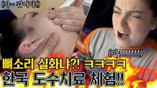 뼈소리 실화?! 한국에서 짜릿한(?) 척추교정 제대로 경험한 외국인 반응!! ㅋㅋㅋㅋ l ENG CC