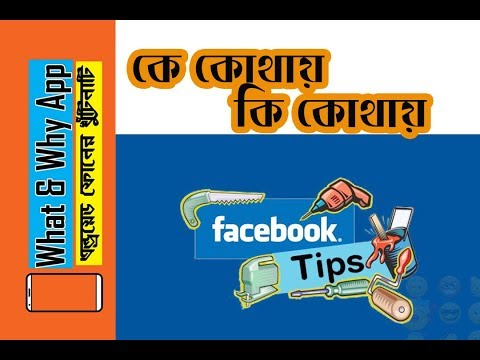 Facebook Location Tips on Bangla