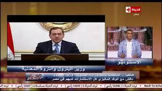 #x202b;الحياة في مصر   متحدث البترول: الوزير ناقش مع وفد ماليزي استثماراتهم في مصر#x202c;lrm;