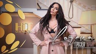 LORENA - GROZEN KRAY / ЛОРЕНА - ГРОЗЕН КРАЙ [Official Video 2020]