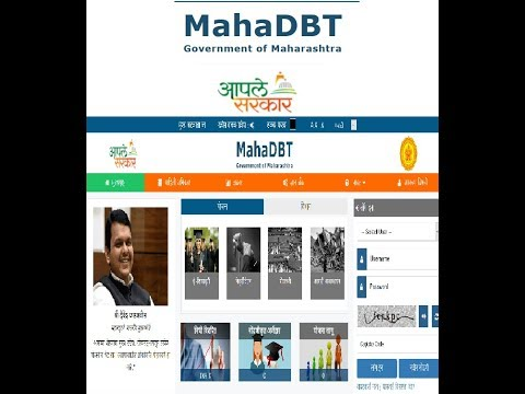 How to apply on MahaDBT.gov.in scholarship