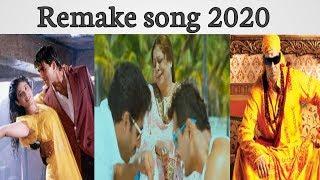 Upcoming remake song   Bollywood remake songs  2020 
