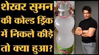Shekhar Suman के कीड़े वाली Cold Drink की फोटो दिखाने पर Coca cola company ने ये जवाब दिया | Limca