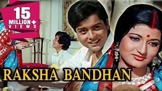 Raksha Bandhan (1976) Full Hindi Movie | Pallavi Joshi, Lalita Pawar, Sachin, Sarika