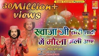 Ajmer Urs Mubarak New Qawwali || Khwaja Ji Tori Shadi Mein || Noushad Ali Khan - New Qawwali 2019