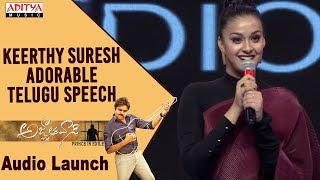 Keerthy Suresh Adorable Telugu Speech @ Agnyaathavaasi Audio Launch | Pawan Kalyan | Trivikram