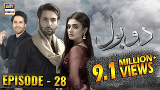 Do Bol Episode 28 | 1st May 2019 | ARY Digital [Subtitle Eng]