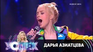 Download Дарья Азиатцева | Шоу Успех Video