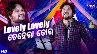 Lovely Lovely Chehera Tora - Niswasa Chaluni To Bina | Romantic Song | Humane Sagar | Sidharth Music
